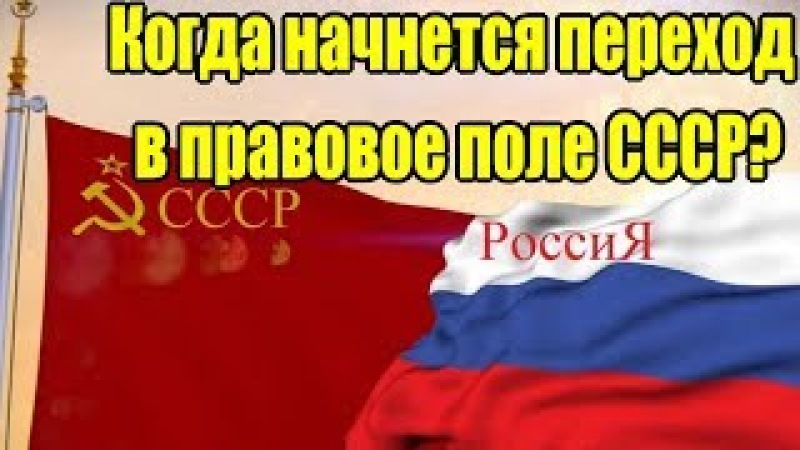 Когда начнется переход из РФ в СССР (С.В. Тараскин) [21.03.2018]