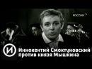 Иннокентий Смоктуновский против князя Мышкина Телеканал История