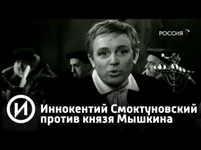 Иннокентий Смоктуновский против князя Мышкина | Телеканал История