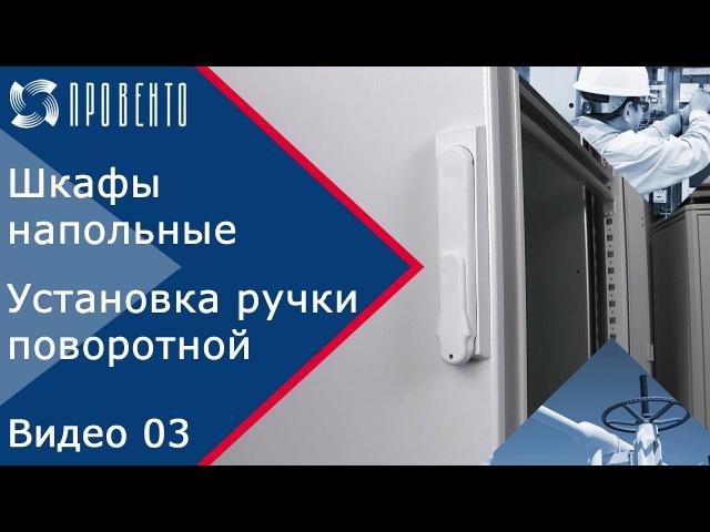 Шкафы напольные: как это работает. Установка ручки поворотной LH1C.P. Видео №03. ПРОВЕНТО