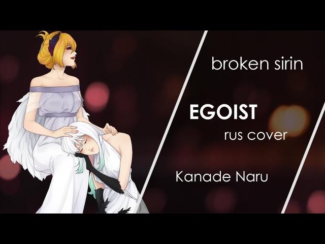 Broken sirin - Kanade Naru (EGOIST rus cover)【HBD, Omega!】