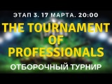 World of Tanks Blitz. Этап 3. 17 Марта. THE TOURNAMENT OF PROFESSIONALS. Отборочный турнир