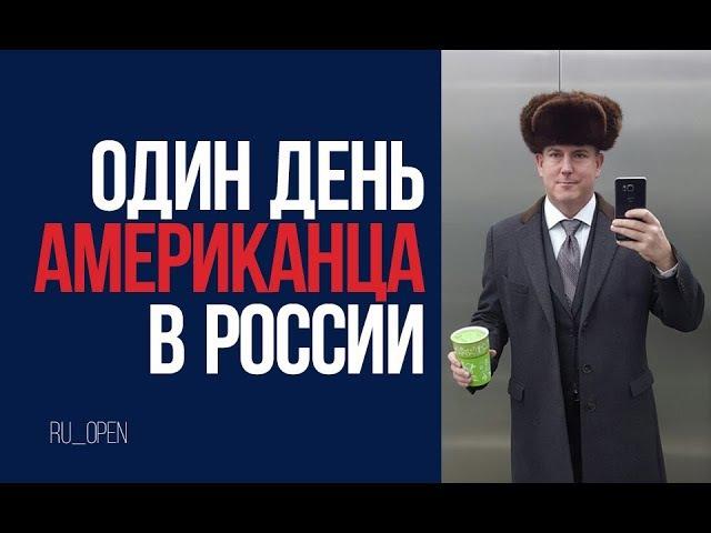 Один день американца в России. Джон Марк Дуган \ One day of the American in Moscow