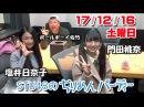 16.12.17 02.12.17 STU48 No Chirimen Party! (Kadota MomonaShioi Hinako)