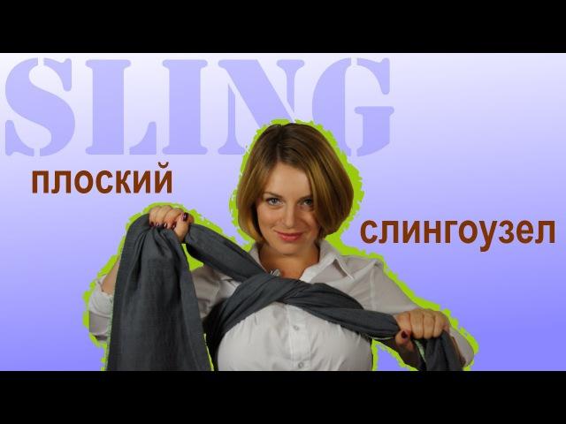 Слингоузлы: Как завязать ПЛОСКИЙ узел - Слингопарк
