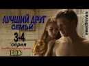 Лучший друг семьи 3-4 серия (2011) HD 720p