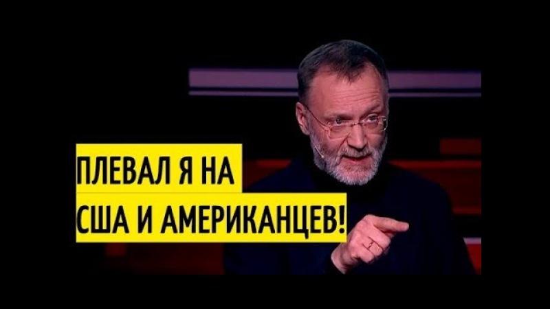 Михеев - русский златоуст! Взял слово и ВCKPЫЛ всю СУТЬ исключительных... В США не покажут!