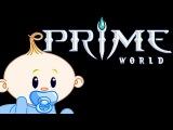 Prime world ДЛЯ ДЕТЕЙ??? Игра против 7-летнего ребёнка (часть 2)