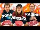 ЛИЗКА ХОВА и КАШИН угадывают ЦЕНУ стейков Допрос блогеров