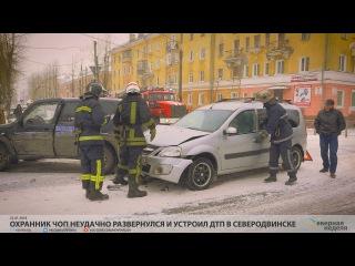 Охранник ЧОП неудачно развернулся и устроил ДТП в Северодвинске // VDVSN.RU