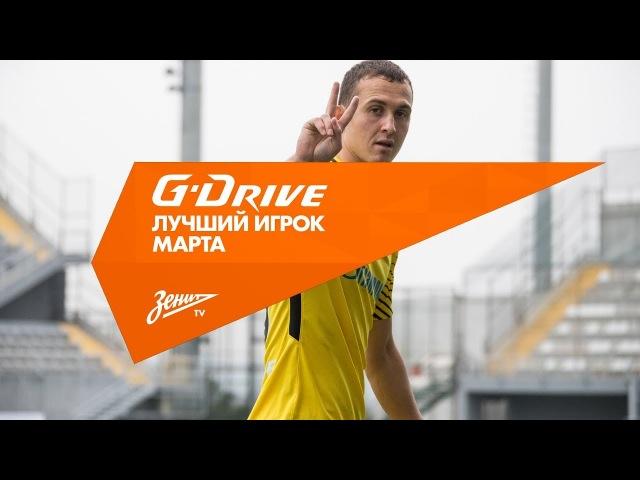 Андрей Лунев — «G-Drive. Лучший игрок марта»!