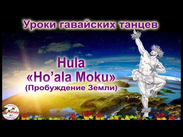 Hula Ho'ala Moku - гавайский танец о Пробуждении Земли. Обучающий видеокурс