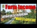 Как заработать на ферме без вложений ! Farm-income - Обзор увлекательной игры с выводом денег.
