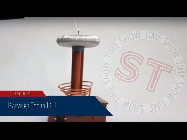 Обзор катушки Тесла IK-1 » Freewka.com - Смотреть онлайн в хорощем качестве