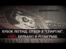 Кубок Легенд Отбор в Спартак CWO Бильбао и Розыгрыш