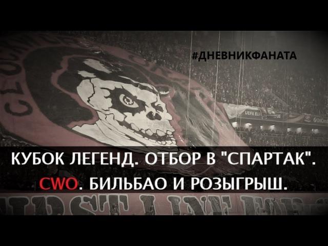 Кубок Легенд. Отбор в Спартак. CWO. Бильбао и Розыгрыш.