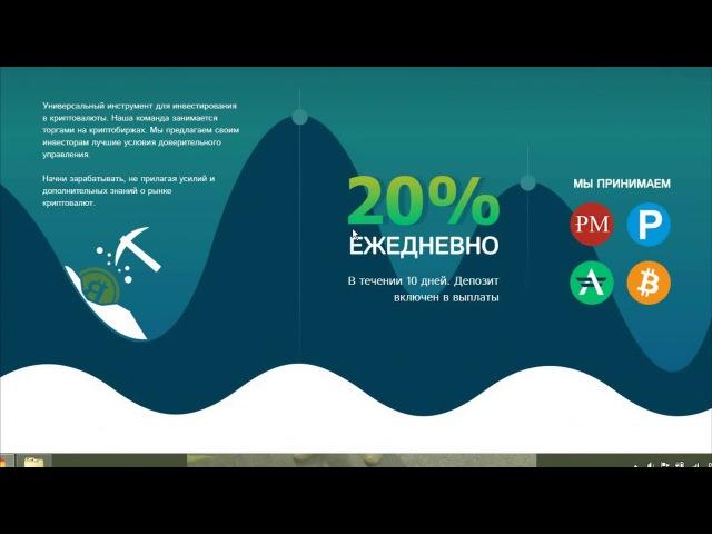ICO Strategy. 200% за 10 дней, выплаты каждые 24 часа по 20%