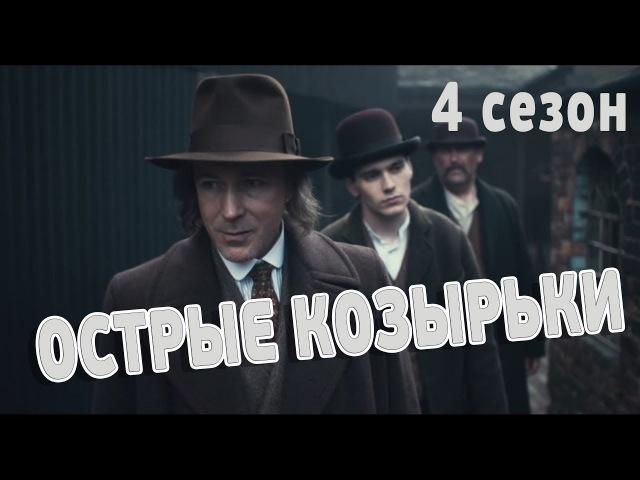 Острые козырьки 4 сезон. Обзор