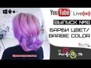 Барби цвет/Barbie hair color