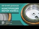 Конструкция мотор колеса Дуюнова