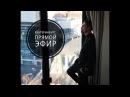 Дима Билан прямой эфир и сторис инстаграм Екатеринбург 18 февраля 2018 года