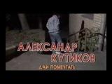 Александр Кутиков - Дай помечтать (Official Video)