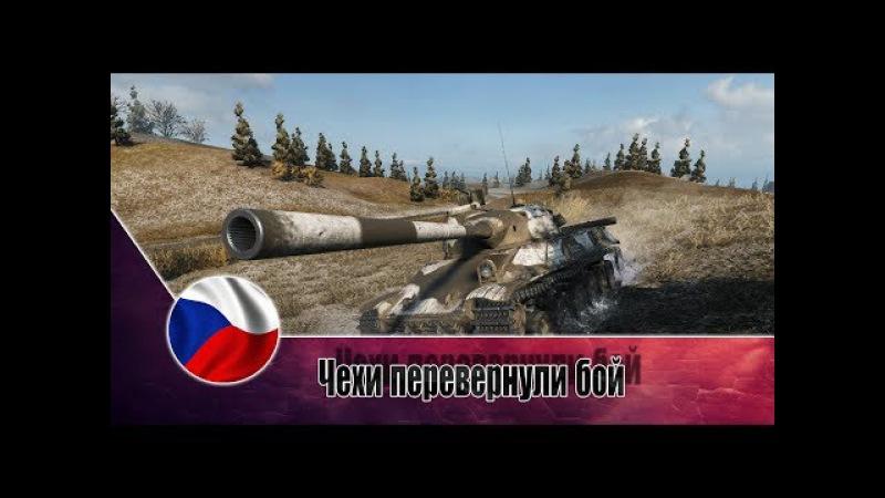 Чехи вытащили бой со дна!