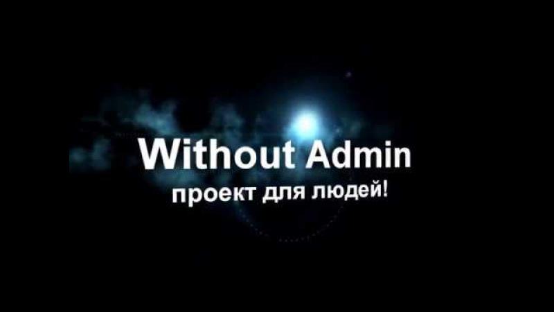 Withoutadmin БЕЗ АДМИНА МАТРИЦА И ЛОХОТРОН Without Admin