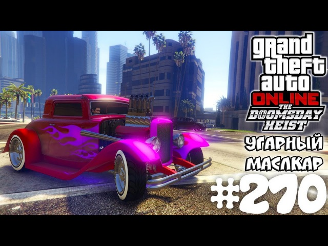 Угарный маслкар (Vapid Hustler) - Grand Theft Auto Online 270 [The Doomsday Heist]