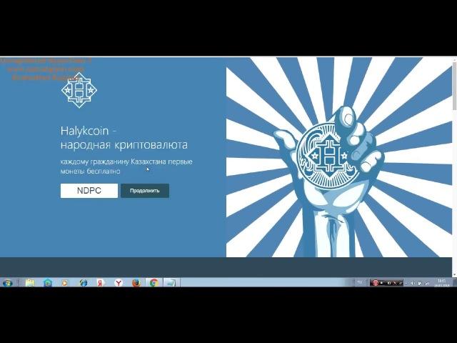 Halykcoin - Криптовалюта Казахстана! Регистрируемся в проект, чтобы успей получить монеты HLC!