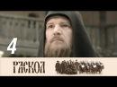 Раскол 4 серия 2011 Исторический сериал драма @ Русские сериалы