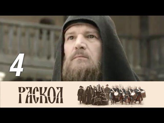 Раскол. 4 серия (2011) Исторический сериал, драма @ Русские сериалы