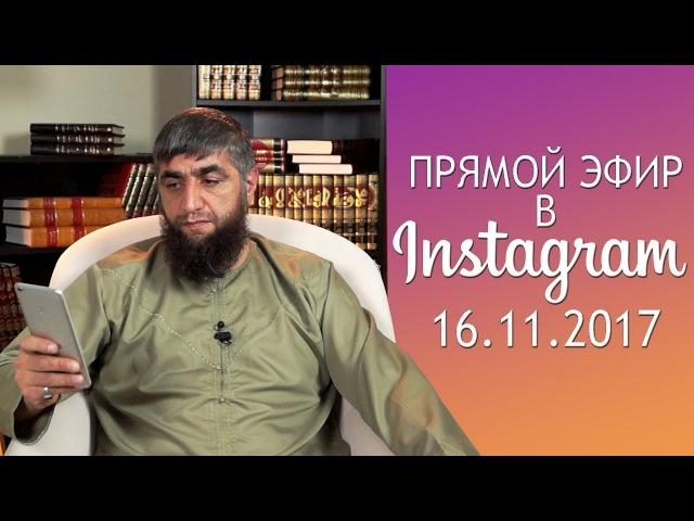 Прямой эфир в instagram от 16.11.2017