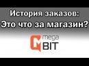 История заказов 2: Магазин Мегабит, Москва.