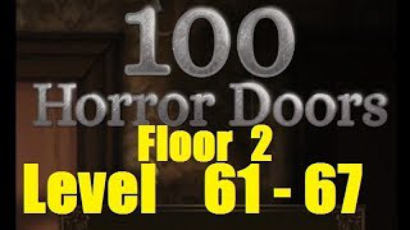 100 doors horror - Level 61 - 67 - Floor 2 - Двери ужасов (100 дверей)