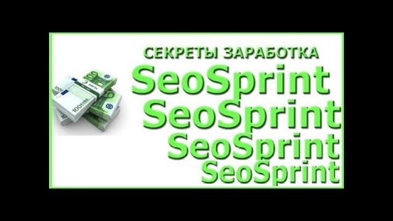 Как заработать на сеоспринт более 100 рублей в день