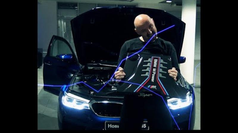 Новый BMW M5 F90 / Давидыч, вечер в хату / Не тест драйв и не обзор / Презентация в Москв...