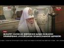 Филарет: никакого покаяния касательно выбранного пути автокефалии УПЦ нет и не  ...