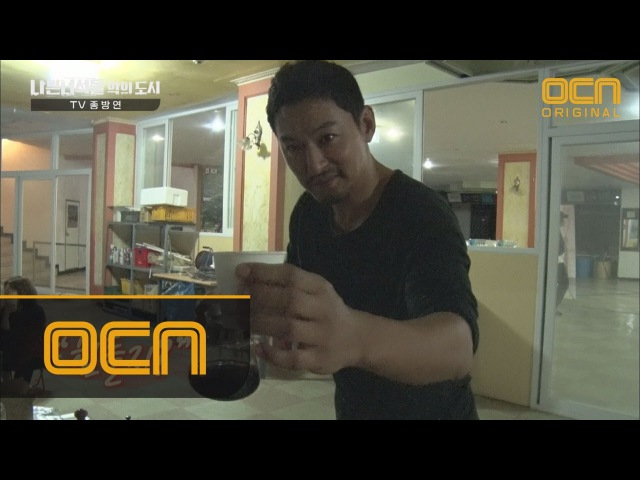 Bad Guys 2 Sity of Evil special Barista Joo Jin Mo