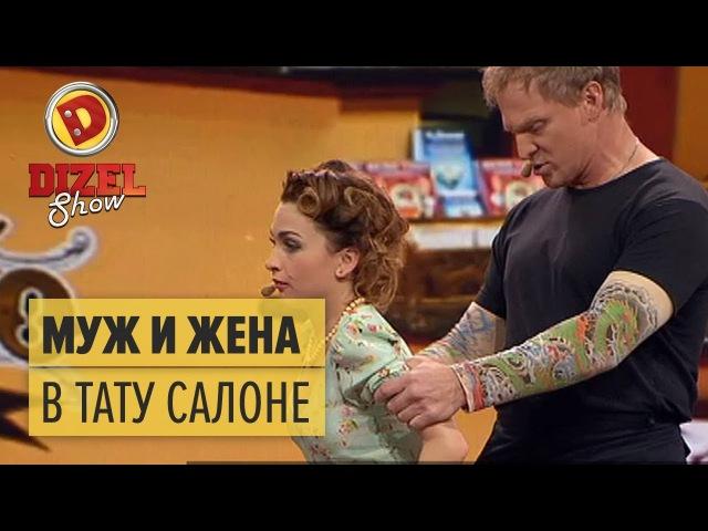 Муж и жена в тату-салоне – Дизель Шоу   ЮМОР ICTV