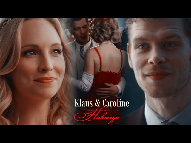 Клаус и Кэролайн II Навсегда