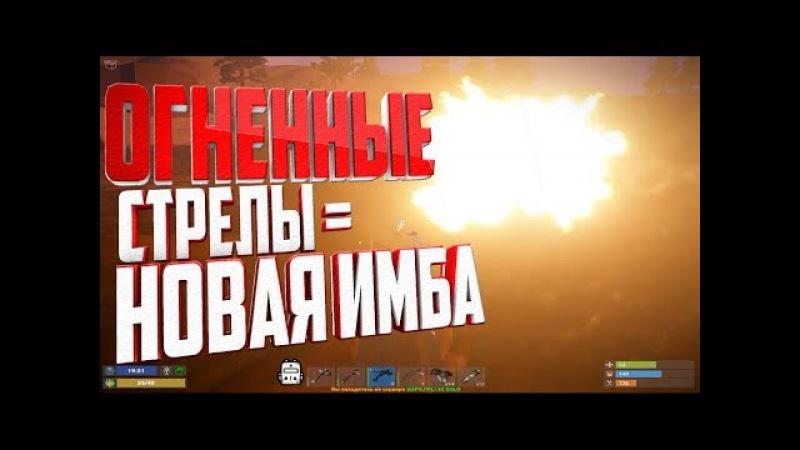 RUST ОГНЕННЫЕ СТРЕЛЫ НОВАЯ ИМБА! (ЭПИК НАРЕЗКА)