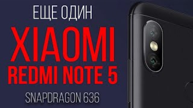 Xiaomi Redmi Note 5 на Snapdragon 636, с другой камерой. КОНКУРС и про Mi Band 3