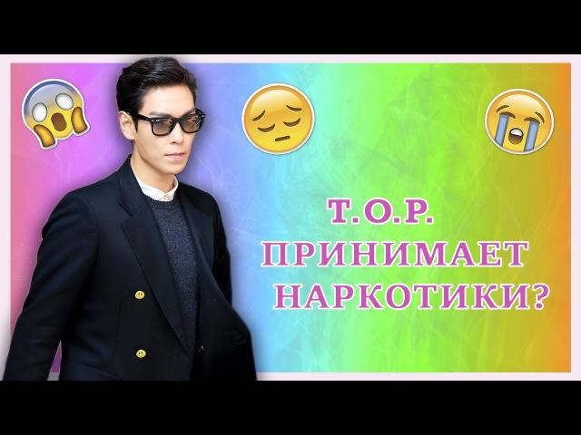 1 K-NEWS||Кай и Кристалл РАССТАЛИСЬ||T.O.P из группы BIGBANG УПОТРЕБЛЯЕТ НАРКОТИКИ||