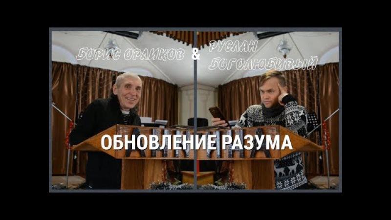 ОБНОВЛЕНИЕ РАЗУМА - Борис Орлик Руслан Боголюбивый