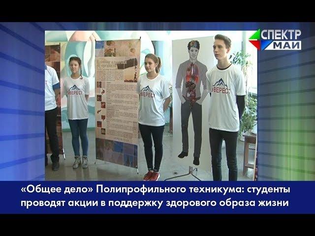 «Общее дело» Полипрофильного техникума студенты проводят акции в поддержку здорового образа жизни