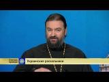 Святая правда Украинские раскольники