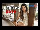 ШИКАРНАЯ МЕЛОДРАМА ВЗОРВАЛА ВЕСЬ ЮТУБ Невский 2018 Новые русские фильмы и сериалы HD 2017 2018
