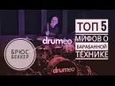Drum Lessons Drumeo Топ 5 Мифов о барабанной технике BKR