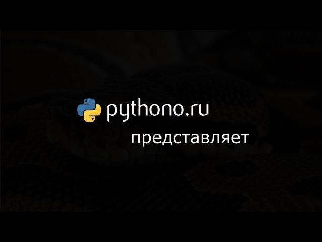 Видеоуроки Python Урок 2. Числа, решение простейших примеров с помощью Python